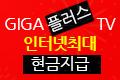 GIGA 플러스 TV